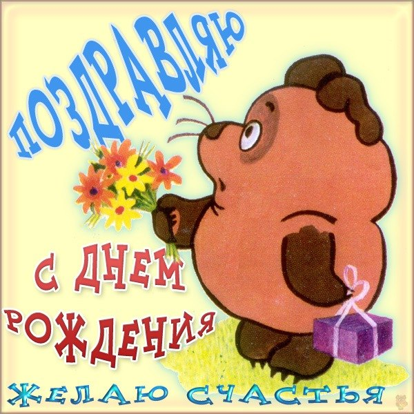 Поздравления с днём рождения скайпом