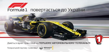 На «Первом автомобильном» стартует сезон Формулы-1!